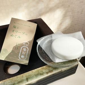 塩石鹸 塩とオリーブの恵み   sea salt soap
