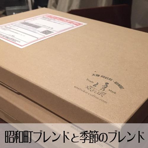昭和町ブレンドと季節のブレンド 200g×各1袋 【クリックポスト配送】