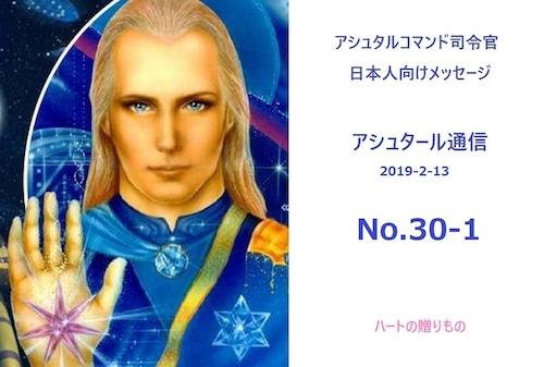 アシュタール通信No.30-1(2019-2-13)