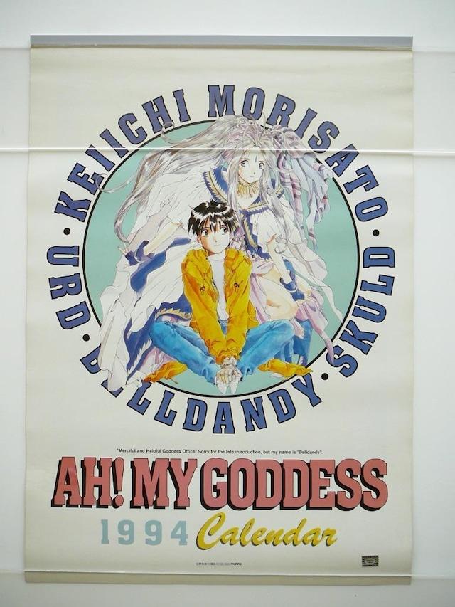 Oh My Goddess! (Ah! My Goddess) Calendar 1994 - Japanese Calendar Movic 0993