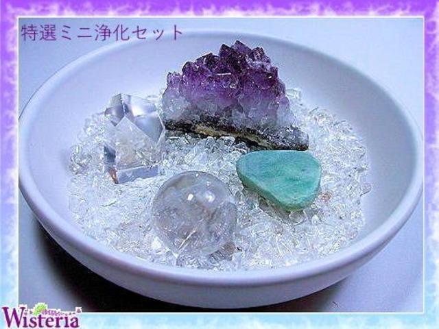 ミニ浄化セット~アバンダンス(豊かさ)