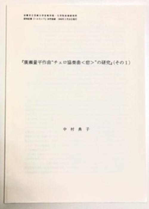 "Ti012 廣瀬量平作曲""チェロ協奏曲<悲(トリステ)>""の研究(その1)(中村 典子/論文)"