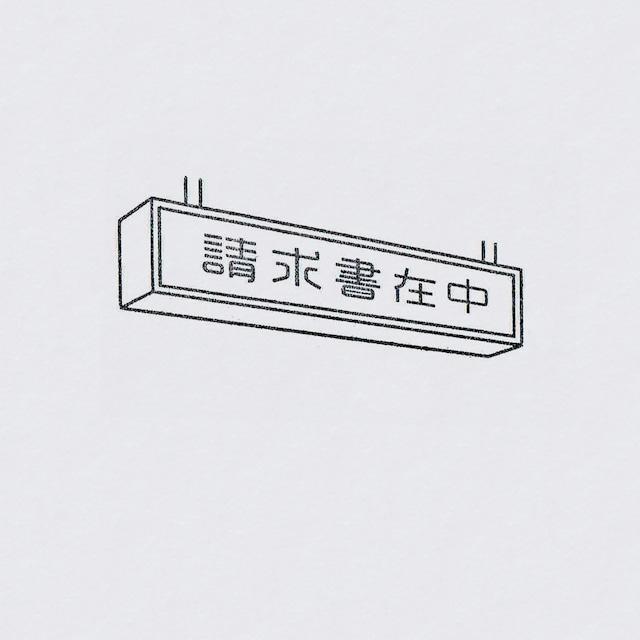 請求書在中 SIGN_吊り(ゴム印)