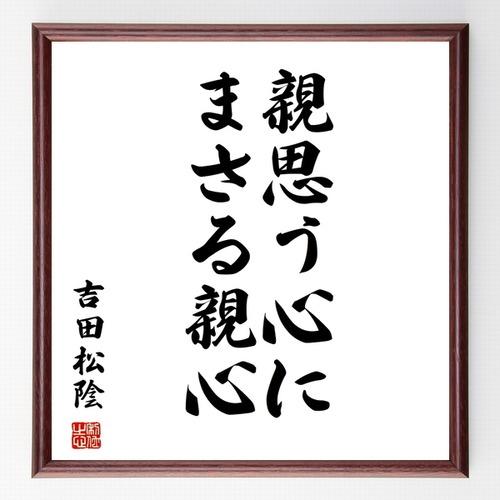 吉田松陰の名言書道色紙『親思う心にまさる親心』額付き/受注後直筆(千言堂)Z0342