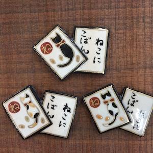カルタ(帯留・ブローチ)