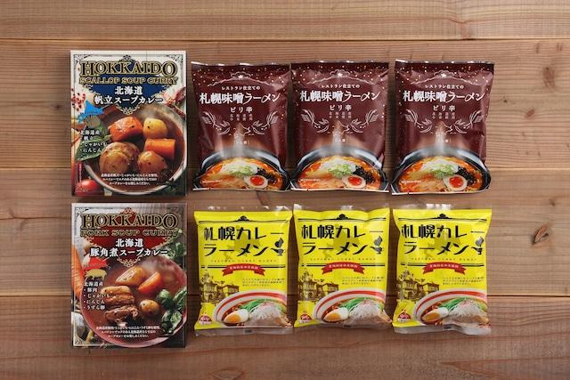 スープカレー・ラーメンセット【送料無料】
