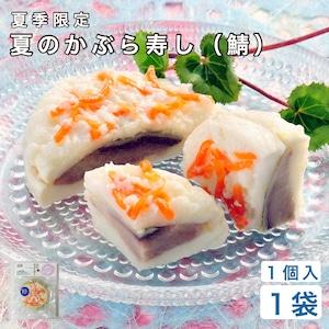 【夏季限定】ご自宅用 夏のかぶら寿し(鯖) 1袋