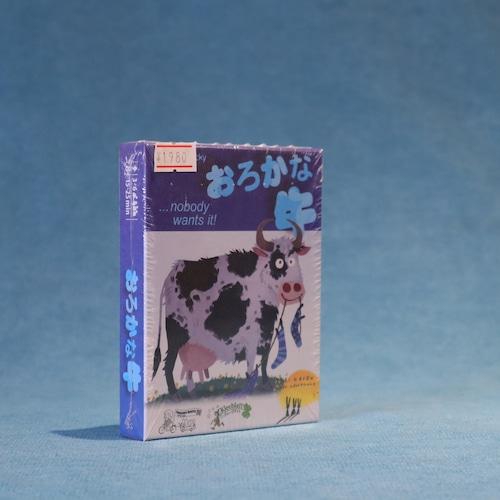 おろかな牛 日本語版