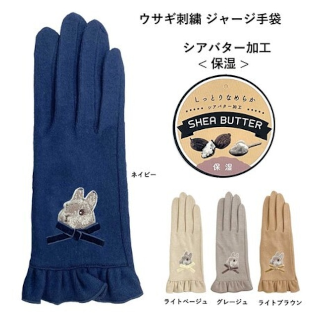 保湿「シアバター加工」ウサギ刺繍ジャージ手袋