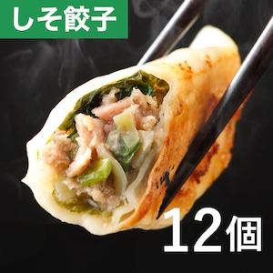 和の香り漂う!しそ焼餃子 12個(12個入り×1袋)