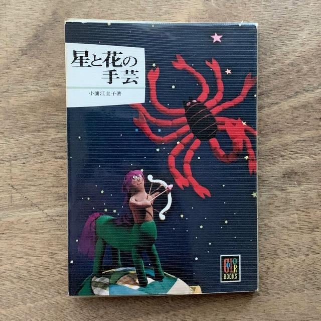 星と花の手芸 / カラーブックス 313 / 小薗江圭子