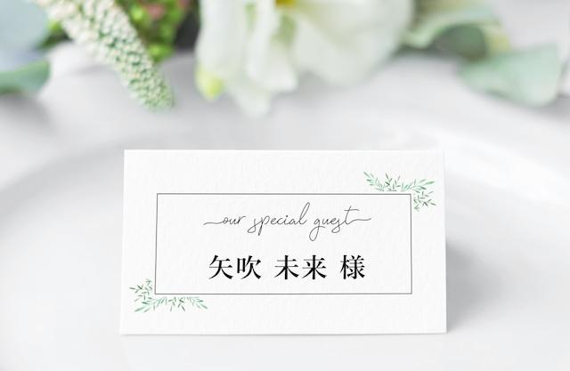 席札 90円~/部 【ゆるナチュラル】│結婚式 ウェディング