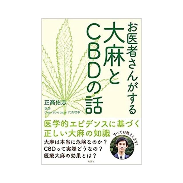 【送料無料】お医者さんがする大麻とCBDの話 - 正高 佑志