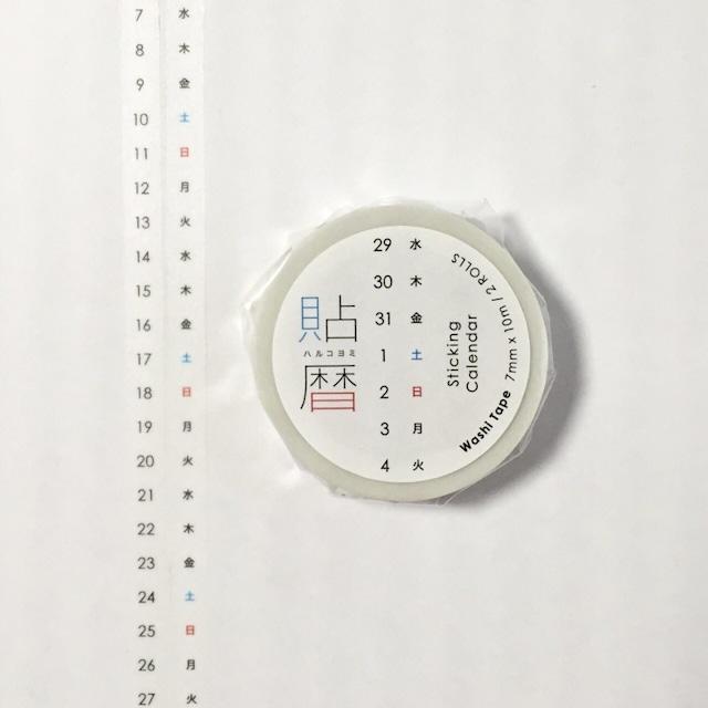 icco nico 貼暦(ハルコヨミ)タテ組/ヨコ組/英語版タテ組