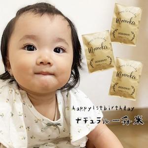 こどもと食べたい 一升餅 ならぬ 一升米 1.5kg(500g×3 小分けタイプ クラフトver.)