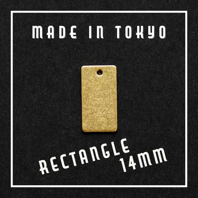 【2個】チャーム 長方形 プレーン (14 mm)(日本製、真鍮、無垢)