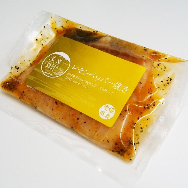 愛媛県産 キャビアフィッシュ   切り身 レモンペッパー焼き