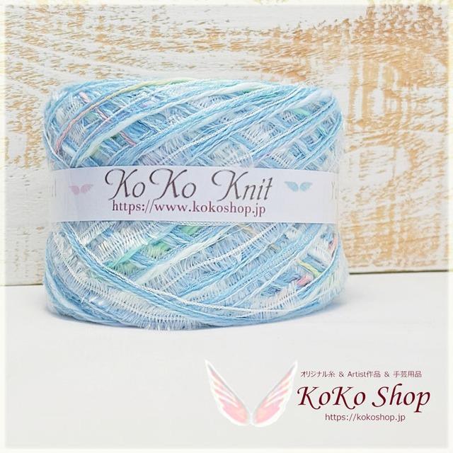 §koko§ 雨上がりの 虹 ~幸せの羽~ 1玉52g 手染め糸(Kero_made様)シルクウール(50%、50%) 引き揃え糸
