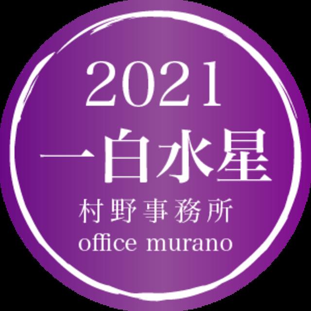 【一白水星2月生】吉方位表2021年度版【30歳以上用】