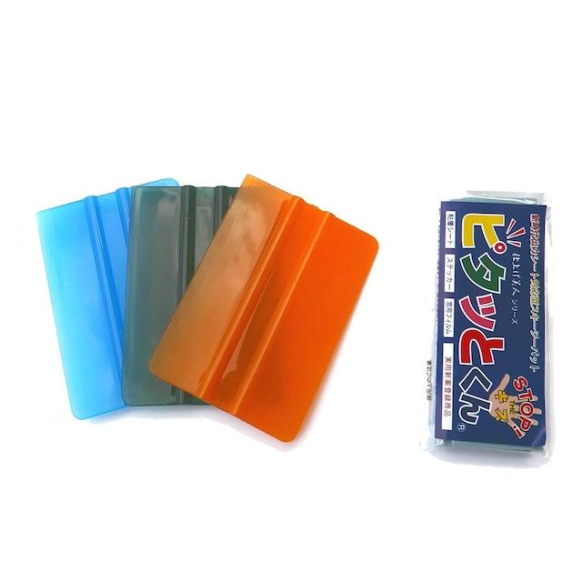 スケルトン半透明スキージー 3色各1枚 ピタッとくんお試しセット4種各1枚付