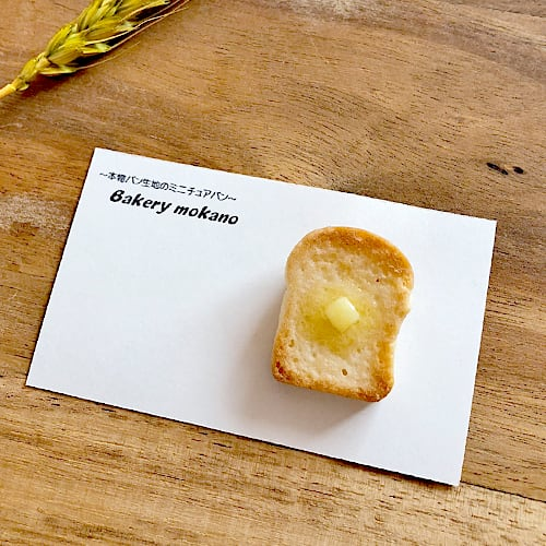 Bakery mokano  / トロけるミニチュアバタートースト ブローチorマグネット【受注制作】