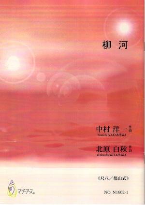 N1602 柳河(尺八,歌,箏2,  17/中村洋一/楽譜)