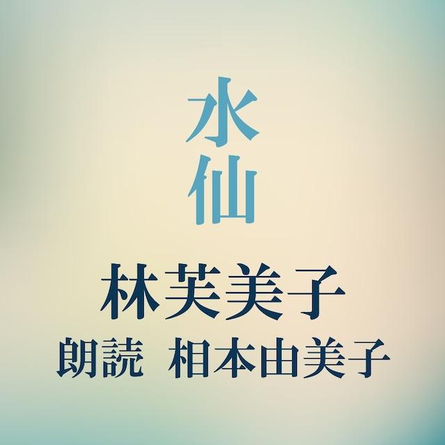[ 朗読 CD ]水仙  [著者:林芙美子]  [朗読:相本由美子] 【CD1枚】 全文朗読 送料無料 文豪 オーディオブック AudioBook