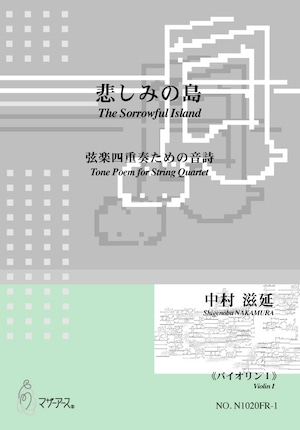 N1020FR-1 悲しみの島(弦楽四重奏/中村滋延/楽譜)