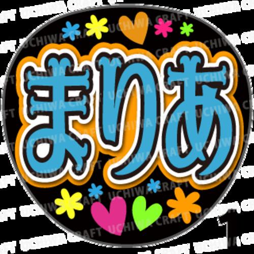 【プリントシール】【AKB48/チームB/清水麻璃亜】『まりあ』コンサートや劇場公演に!手作り応援うちわで推しメンからファンサをもらおう!!