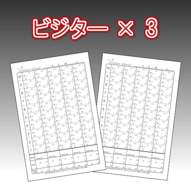 【Visitor sheet × 3】(まとめ購入がお得)Club Diary / キャバ嬢 ホステス手帳 クラブダイアリー