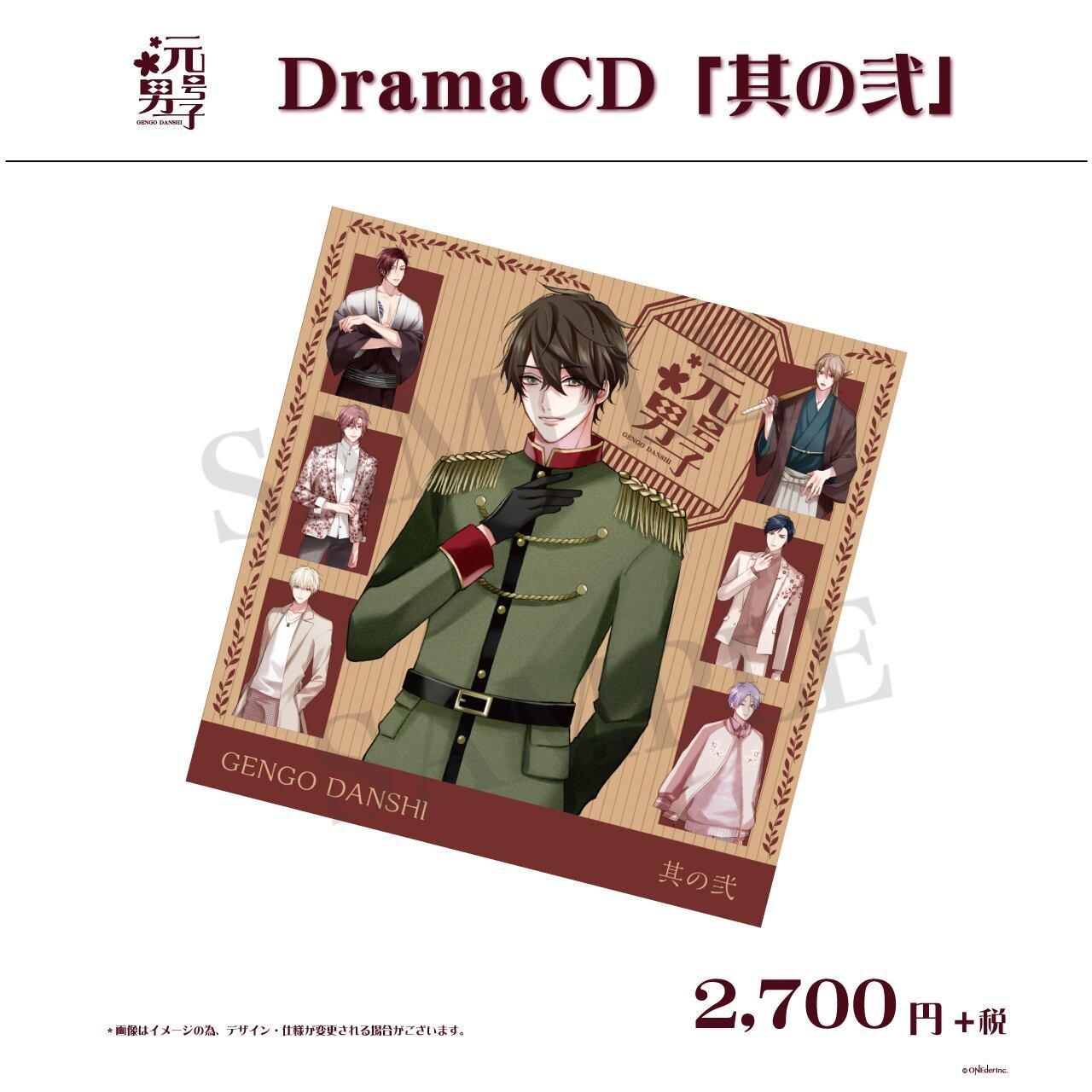【早期予約】元号男子 DramaCD「其の弐」