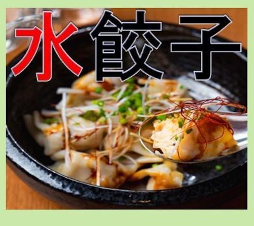 【単品】水餃子(8個) 鍋の具材に最適!!