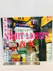 夜行 自費出版 NIGHT LIGHTS  佐藤信太郎