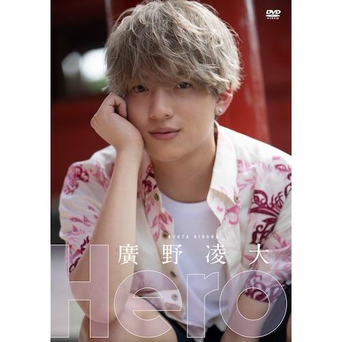 廣野凌大1st DVD『Hero』