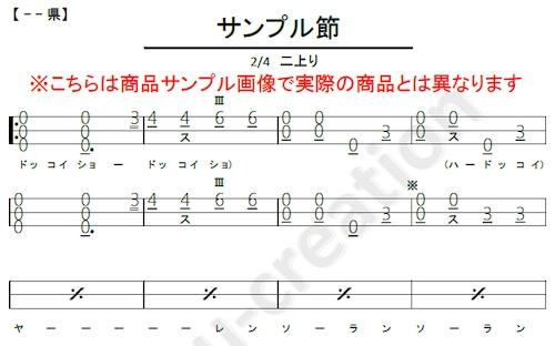 津軽じょんから節(中節)(Tsugaru-jonkara-naka-bushi) 三味線文化譜