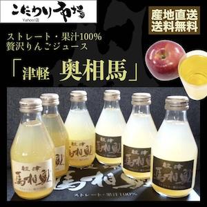 【青森リンゴジュース】完熟りんご100%使用【180ml】12本入り/箱【送料無料】