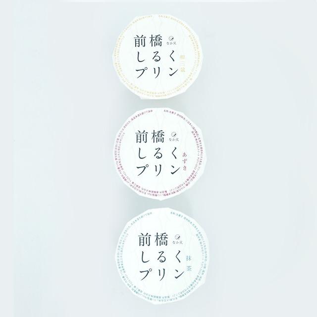 前橋しるくプリン 3個セット(和三盆・あずき・抹茶)