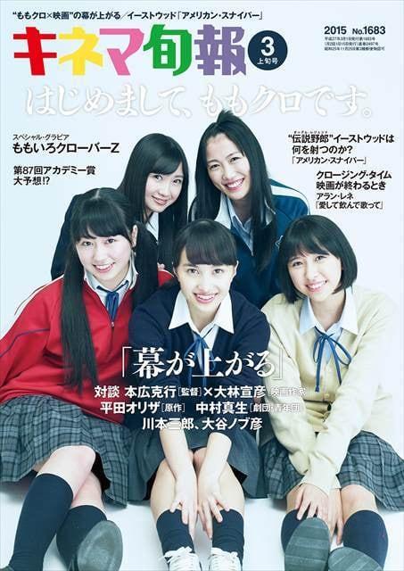 キネマ旬報 2015年3月上旬号(No.1683)