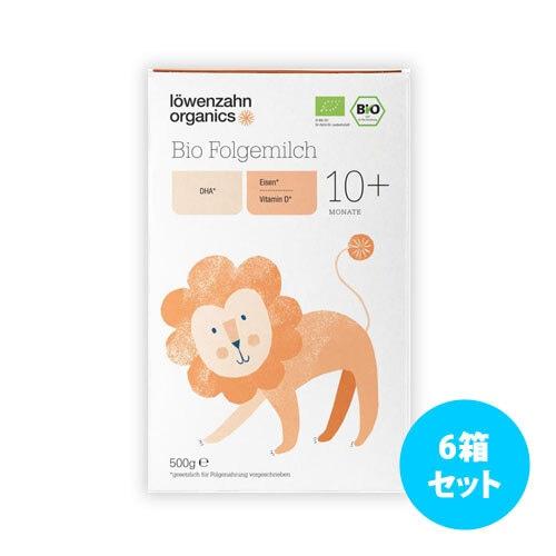 [6箱セット] Loewenzahn Organics ビオ粉ミルク 500g(月年齢: 0+~10+)