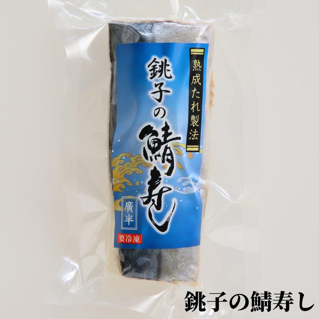銚子の鯖ずし(冷凍)6貫