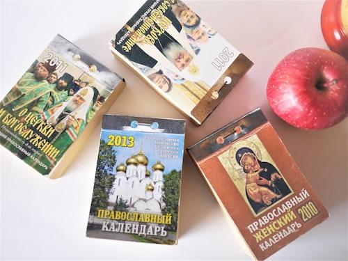 ロシア 古いカレンダー 日めくり ロシア正教会 RUSSIA