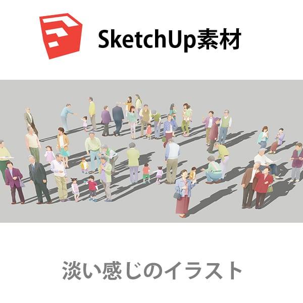 SketchUp素材シニアイラスト-淡い 4aa_019 - 画像1