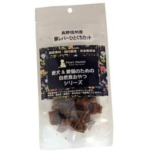 長野県産豚レバーひとくちサイズジャーキー国産無添加 ペットジャーキー 猫用 犬用おやつ ピクシーズマーケット