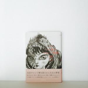 工藤庸子[訳・解説]『いま読むペロー「昔話」』