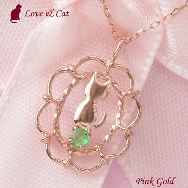 ねこ ネックレス エメラルド レディース 5月誕生石 猫 10金ピンクゴールド 妻 彼女