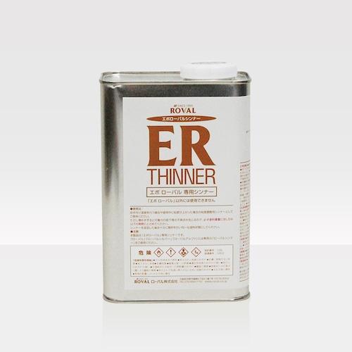 エポ ローバルシンナー 1L缶