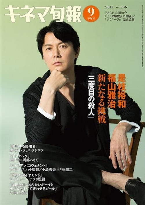 キネマ旬報 2017年9月下旬号(No.1756)