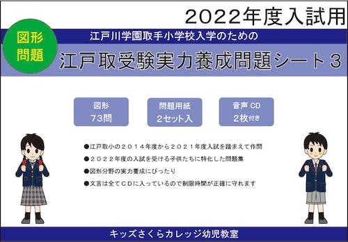 江戸川学園小学校実力養成問題シート 第3集「図形」