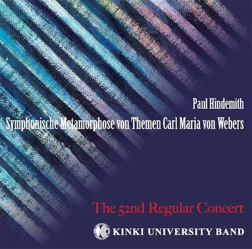 ウェーバーの主題による交響的変容 [近畿大学吹奏楽部 第52回定期演奏会](WKCD-0056)