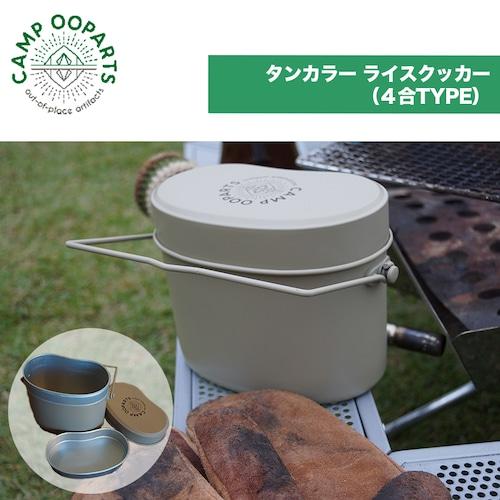 CAMPOOPARTS キャンプ オーパーツ ライスクッカー 4合炊 キャンプ バーベキュー BBQ 焚き火 サバイバル グッズ アルミ